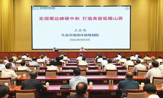 山西省委中心组(扩大)举行学习会