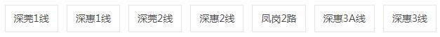 深圳城际公交有哪些?(票价+站点+运行时间)