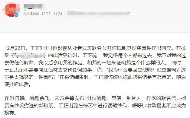 对话汪海林:郭敬明于正藐视法律,是对行业的侮辱
