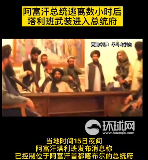 塔利班攻占阿富汗总统府画面