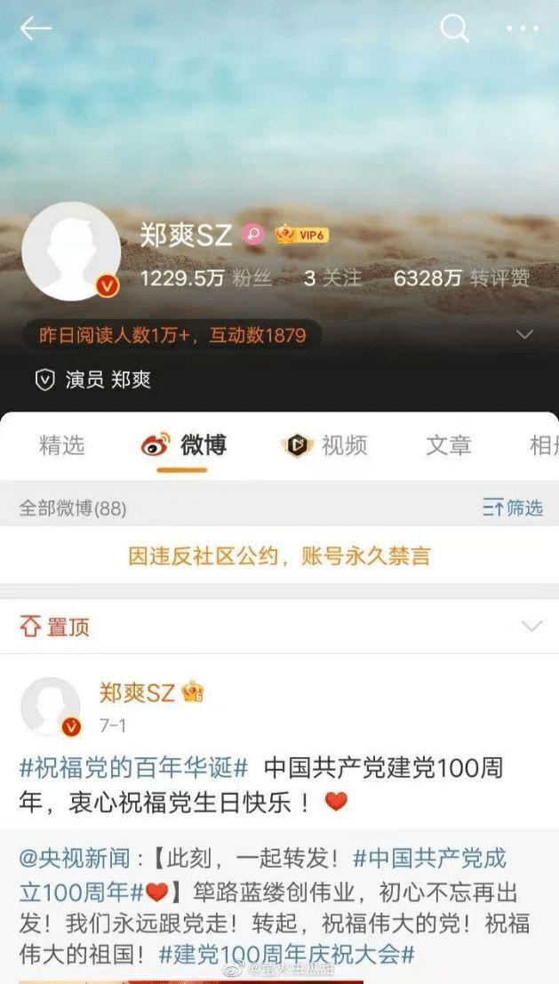 郑爽微博被禁言后曾用背景图发声:没拿天价片酬