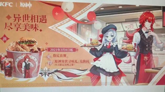 原神KFC联动原神异世寻味礼兑换码分享