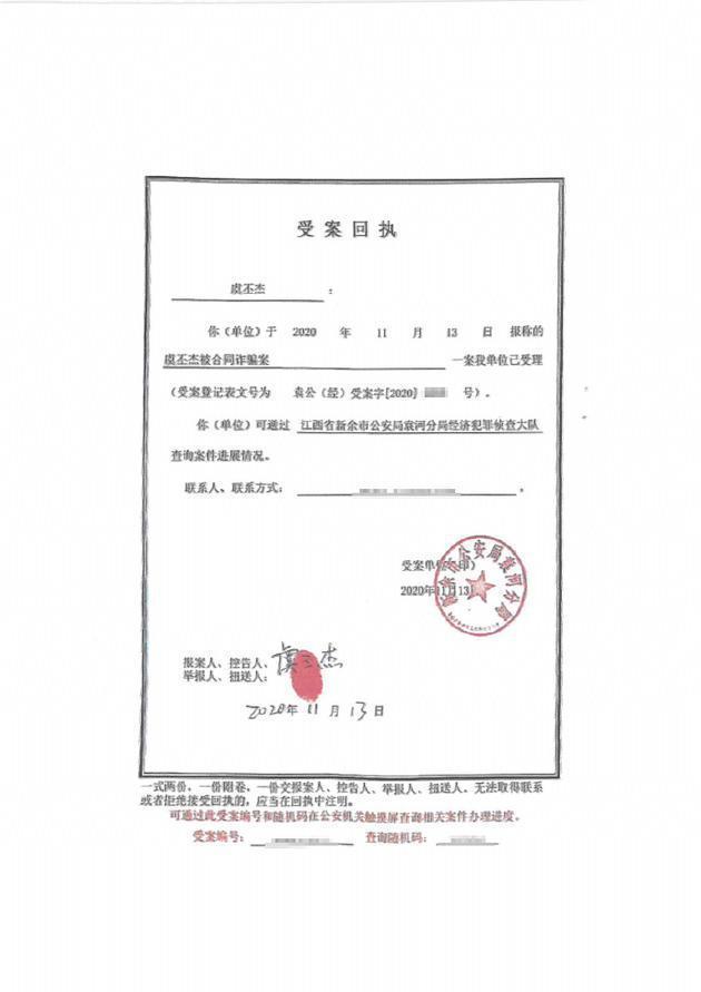 虞书欣方再回应妈妈被限制消费:此前已报案