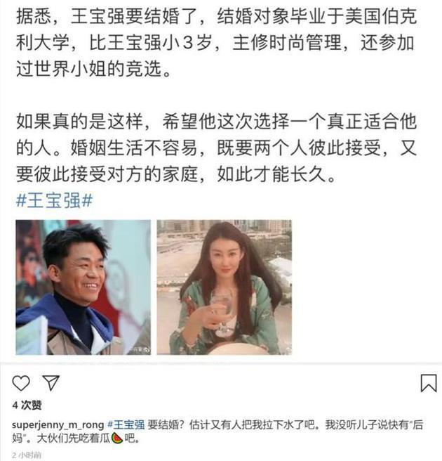 疑似马蓉小号辟谣王宝强结婚:没听儿子说快有后妈