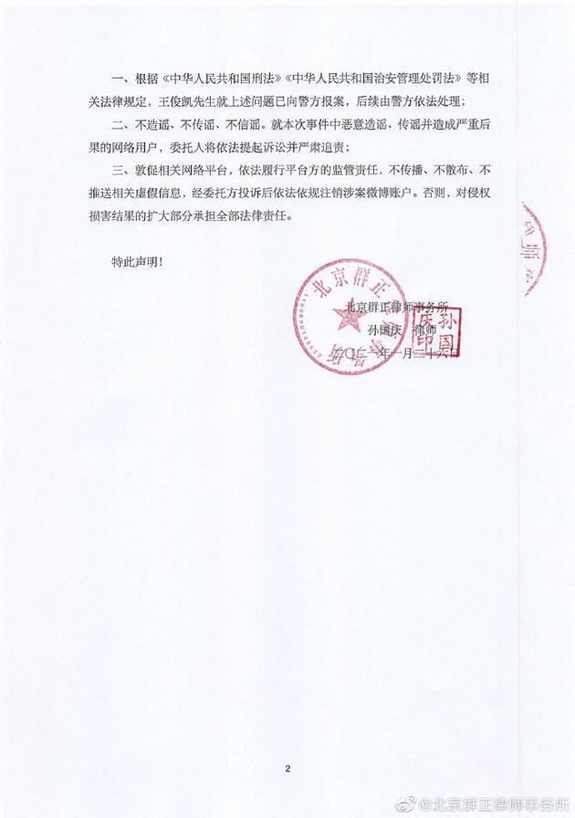 王俊凯被某女总监威胁造谣 工作室回应:维权到底