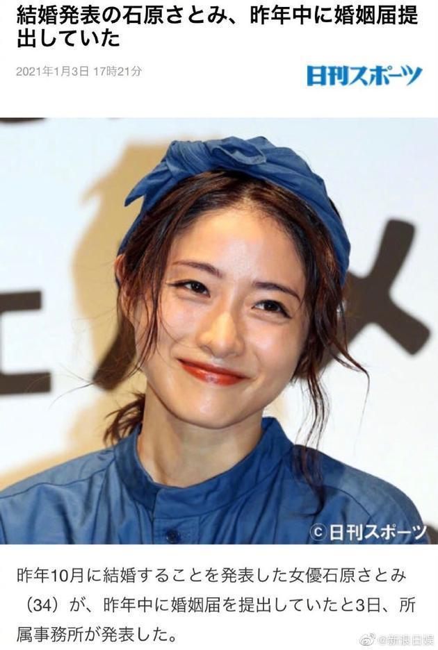 恭喜!事务所官宣石原里美已于去年正式结婚