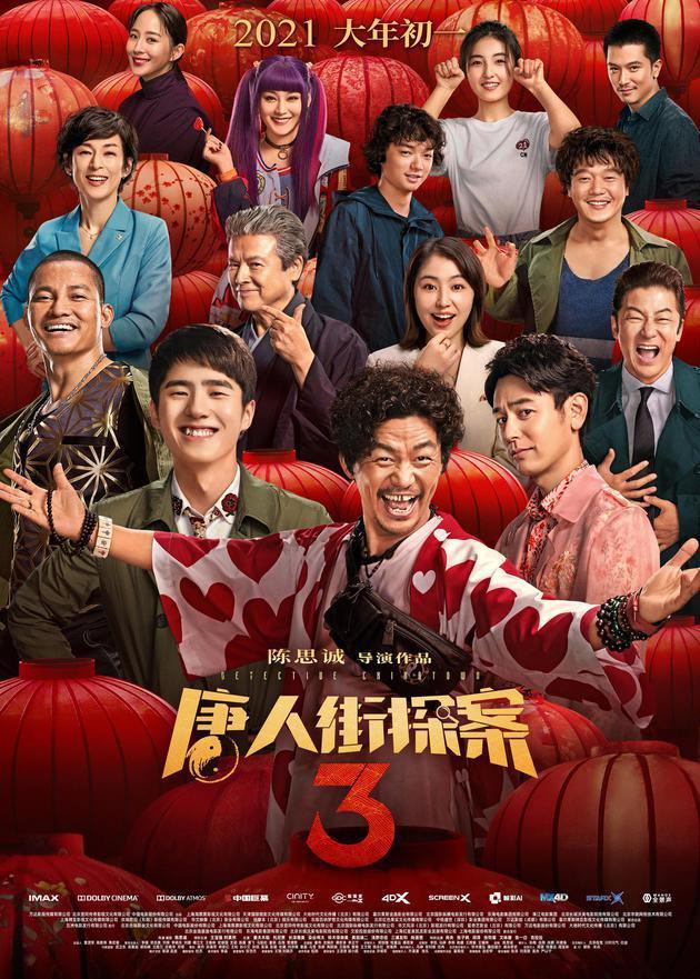 春节档预售票房破10亿 《唐探3》破6亿稳居第一
