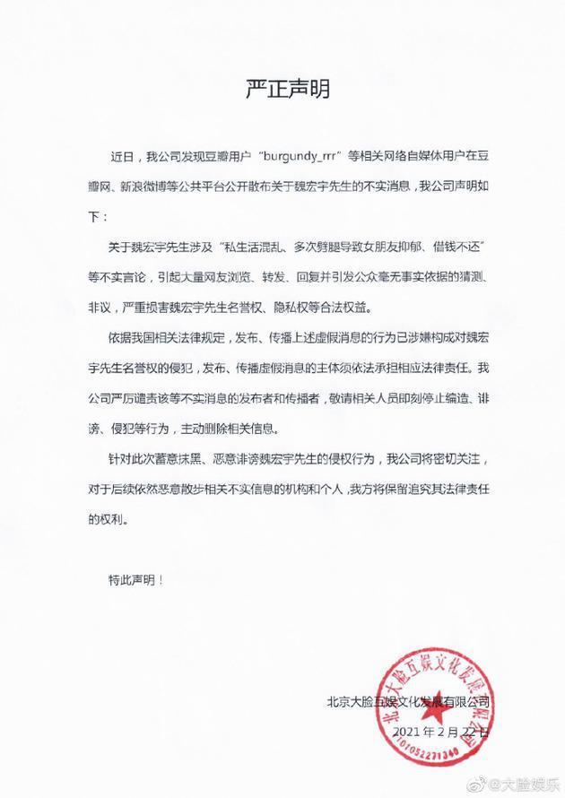 《青3》魏宏宇公司辟谣私生活传闻:已侵犯名誉权