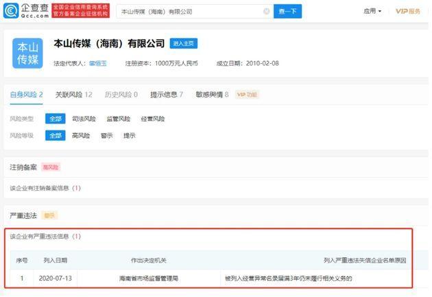 赵本山关联公司涉严重违法 公司新增注销备案
