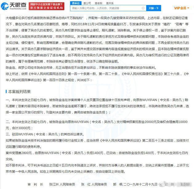 吴亦凡维护名誉权案胜诉 获赔三万元