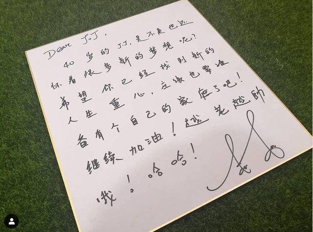 林俊杰十年前写给自己的信曝光:应该有新的家庭了