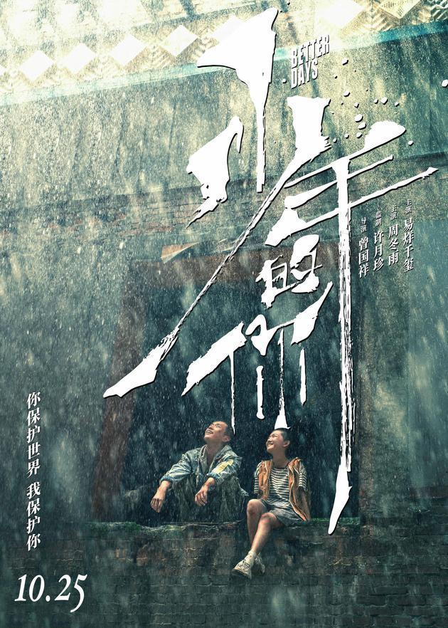 《少年的你》入围奥斯卡最佳国际影片提名名单