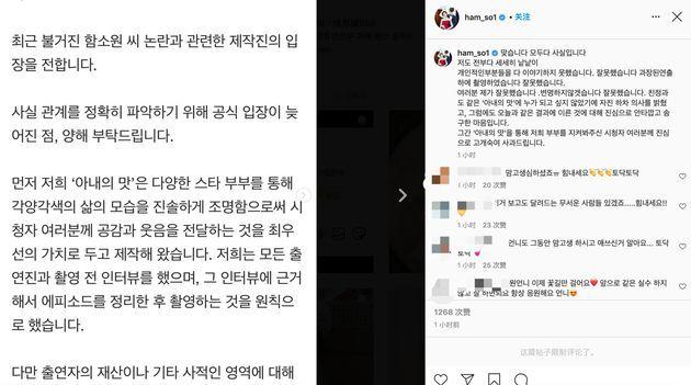 租豪宅谎报老公是中国富二代 韩星咸素媛道歉