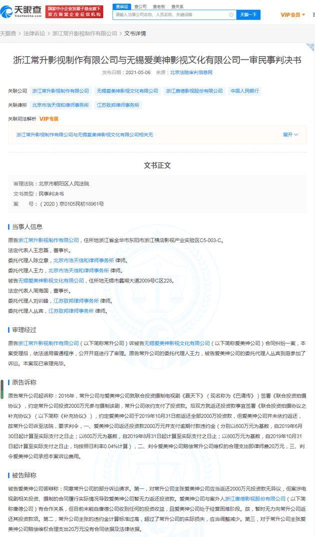 华谊关联公司索要《巴清传》投资款一审胜诉