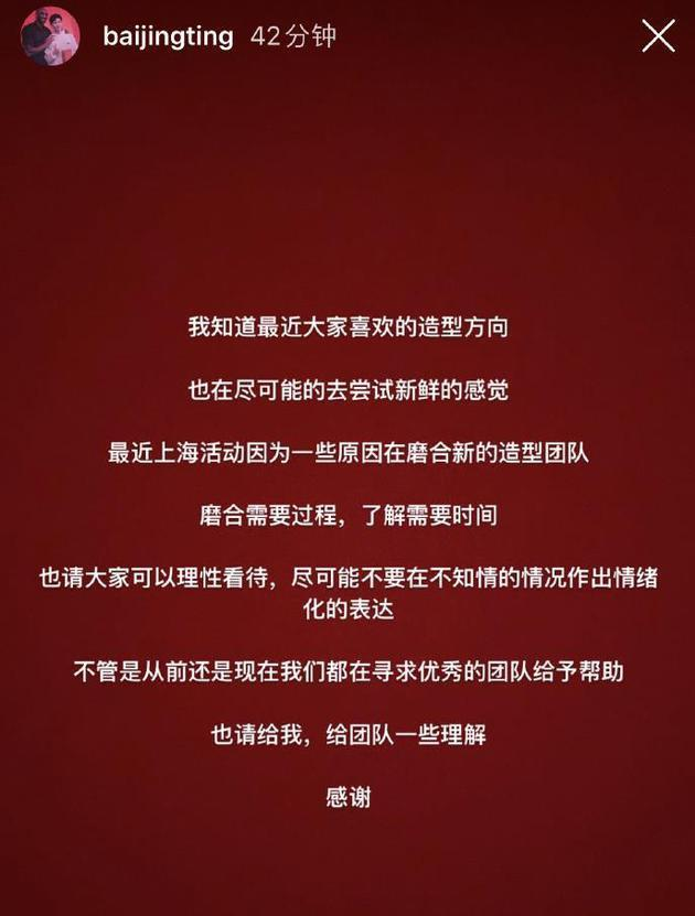 白敬亭回应妆发造型争议 呼吁粉丝给团队一些理解