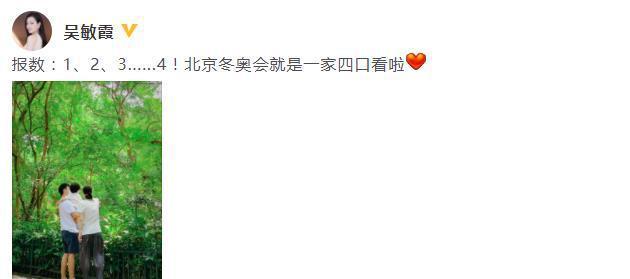 吳敏霞宣布懷二胎:北京冬奧會就是一家四口看啦