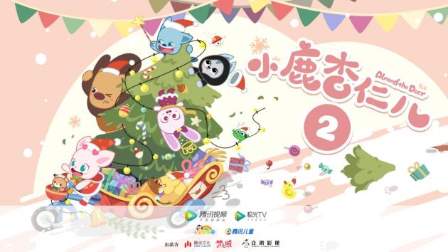 北京地铁10号线偶遇小鹿杏仁儿 梦之城、企鹅影视联合出品第二季动画片即将上映