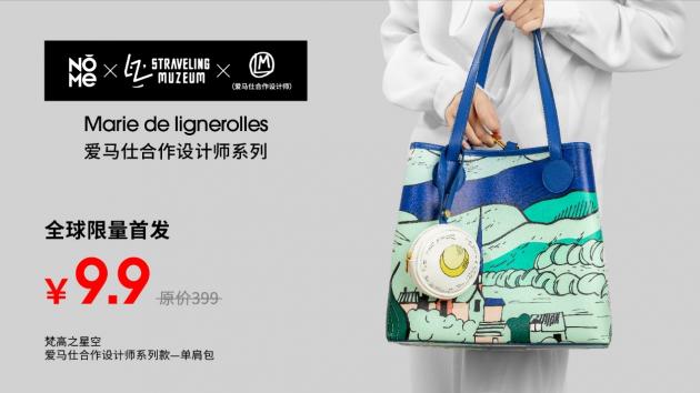 """""""实锤了! NOME X Marie de Lignerolles-爱马仕合作设计师系列12.01线上抢先预售!"""