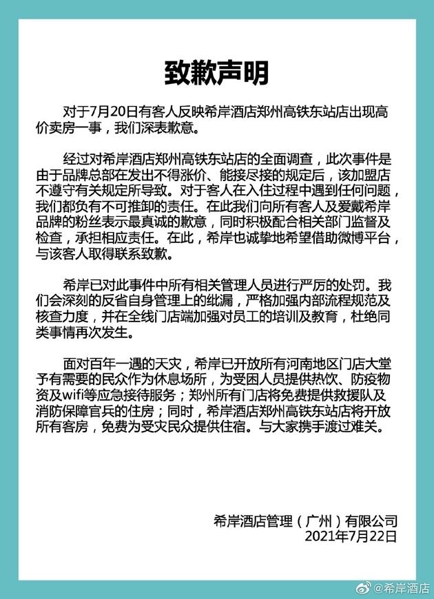 郑州高铁站希岸酒店涨价到2888元 酒店致歉