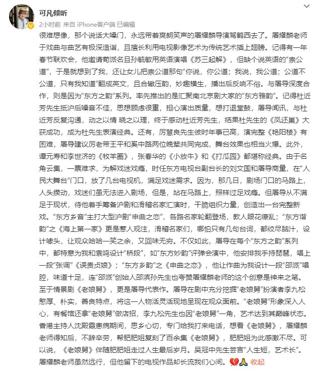 著名导演屠耀麟去世,曾执导情景喜剧《老娘舅》