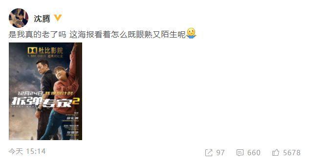 185.1亿!沈腾超越黄渤成为中国影史票房第一演员
