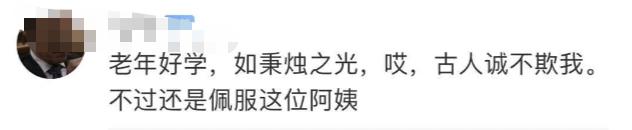 70岁奶奶拿到中国美院双学位,还要接着读书