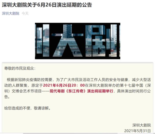 深圳大剧院2021年6月26日演出活动延期详情