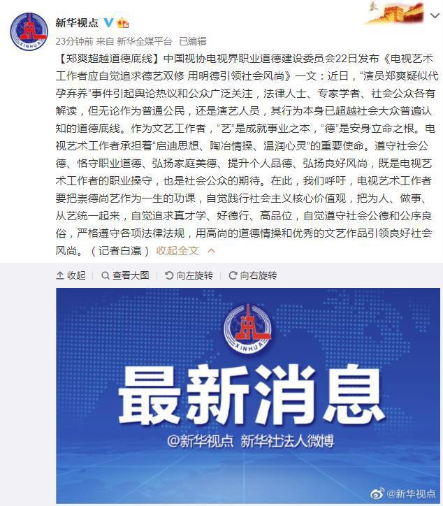 中视协点评郑爽代孕弃养事件:郑爽超越道德底线