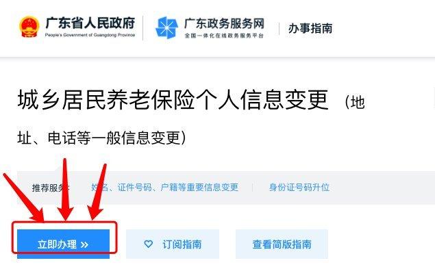 2021深圳城乡居民养老保险个人信息变更在哪里申报?(附网址入口)