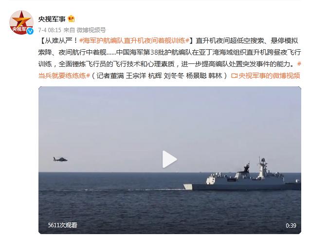 海军护航编队直升机夜间着舰训练