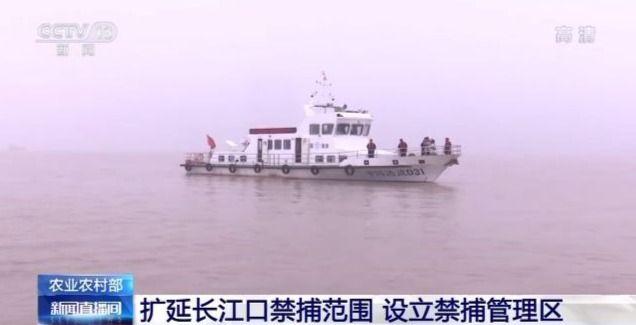 农业农村部:扩延长江口禁捕范围 设立禁捕管理区