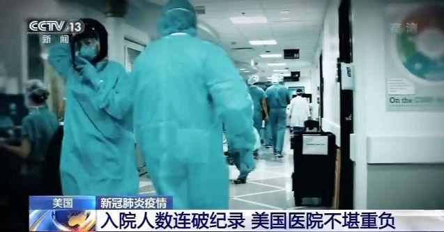 全美新冠肺炎患者入院人数连破纪录 医生精疲力尽 医院不堪重负