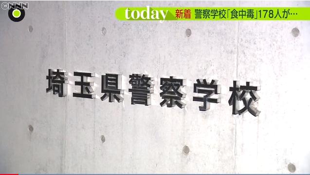 日本警察学校178人食物中毒吃学校配餐后腹泻腹痛