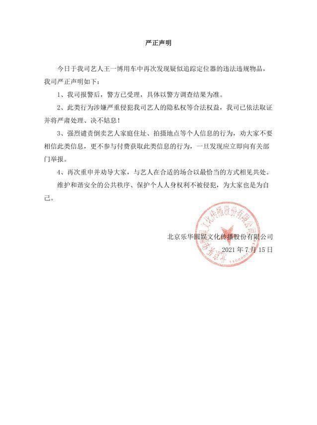 王一博车中发现疑似定位器 乐华娱乐发声明谴责