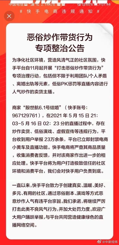 网红殷世航快手账号被封禁630年 平台接23万条举报