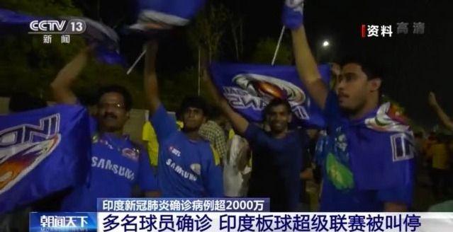 印度比哈尔邦全面封锁 板球超级联赛无限期叫停