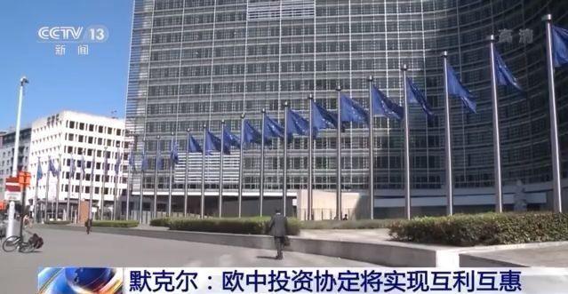 德国总理默克尔:欧中投资协定将实现互利互惠