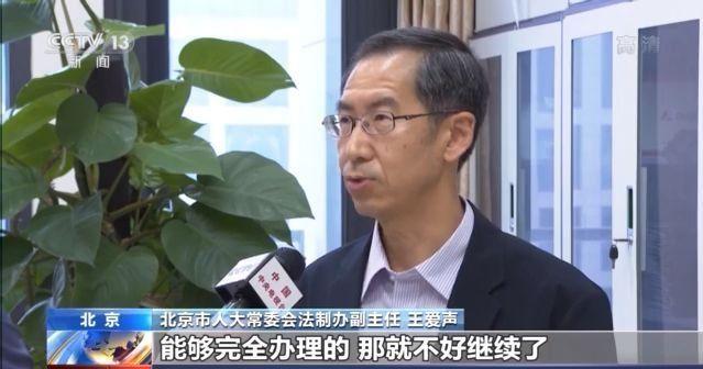 北京为接诉即办立法 首接单位负责到底 不得推诿