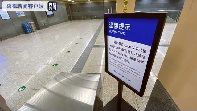 多地儿童坐地铁免票身高升至1.3米