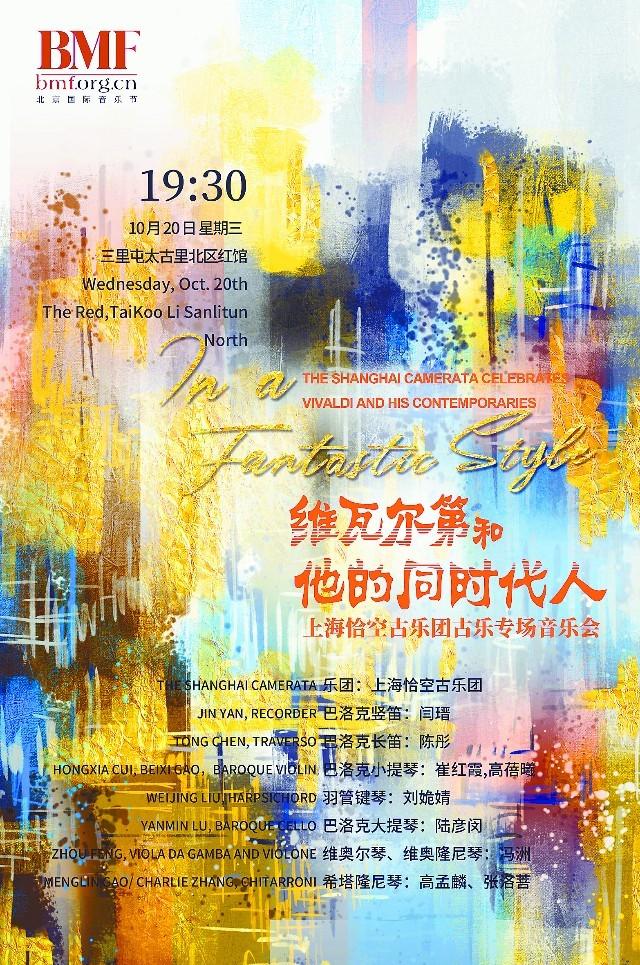 第24届北京国际音乐节即将开幕