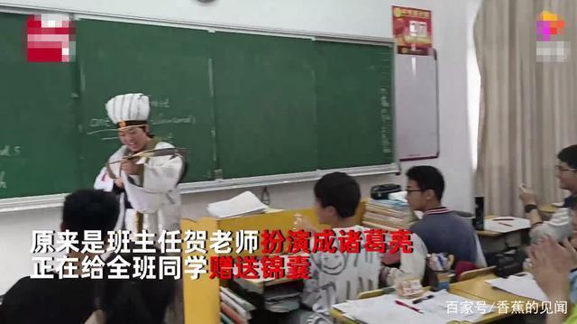女老师扮诸葛亮,送锦囊给学生减压笑成一片