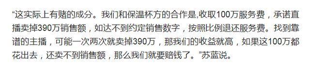 黄圣依被批直播不敬业 10万坑位费只卖出5个杯子