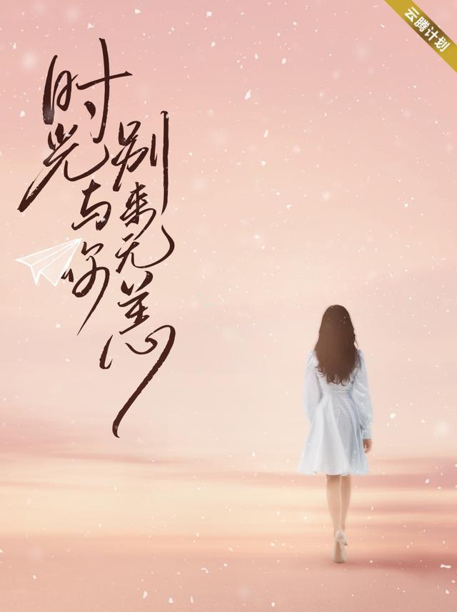 徐艺洋新剧《时光与你别来无恙》开机
