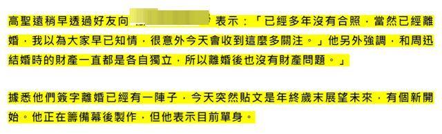 """成功""""逼宫""""周迅却被否认恋情 高圣远女友关社交平台"""