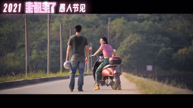 李蔓瑄电影《来都来了》定档2021愚人节 全民喜剧新尝试