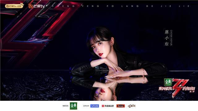 《乘风破浪的姐姐2》官宣超新星大魔王陈小奎成最期待潜力周