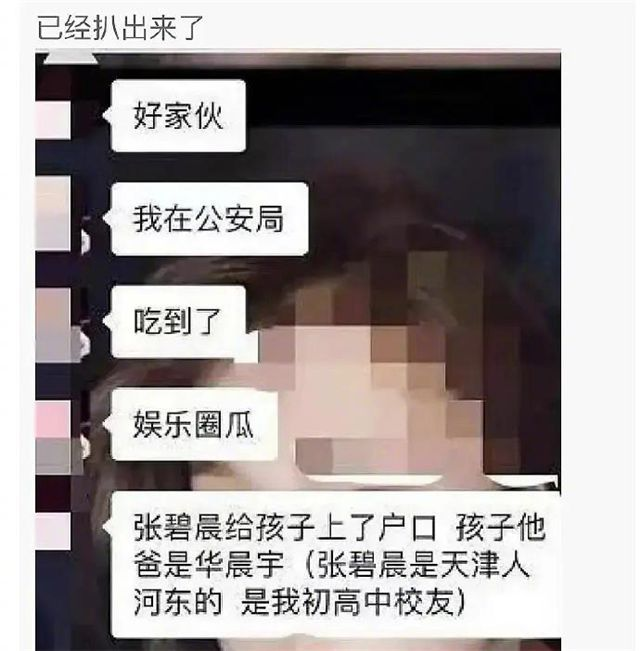华晨宇张碧晨隐婚已有一岁孩子?男方堂哥回应
