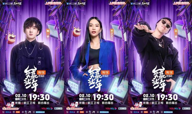 优酷2021喜剧春晚星光璀璨 携手浙江卫视打造喜剧盛宴