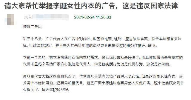 """李诞为内衣品牌带货 广告文案被质疑""""冒犯女性"""""""