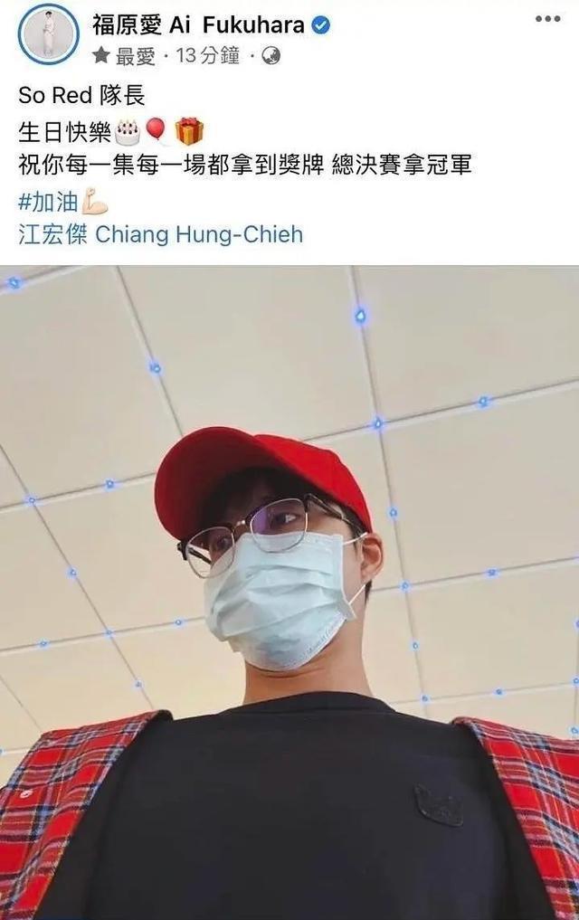 日媒曝福原爱江宏杰离婚 男方曾在孕期骂她像妓女